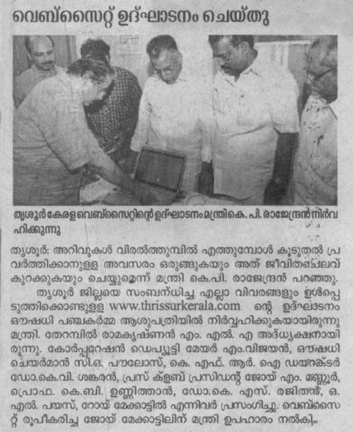 Kaumudi Epaper Todays Kerala Redesigned